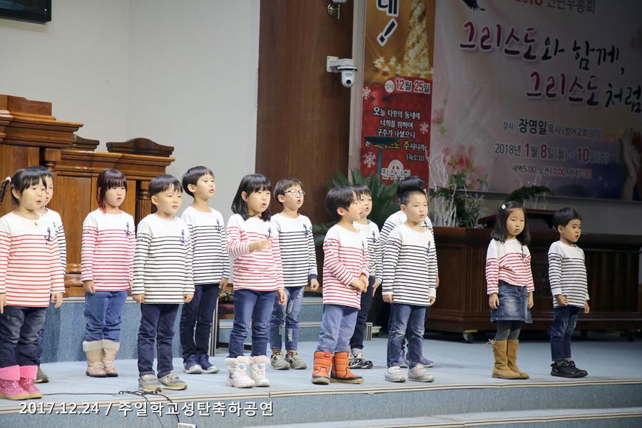 20171224주일학교 성탄축하공연 (24)p.jpg