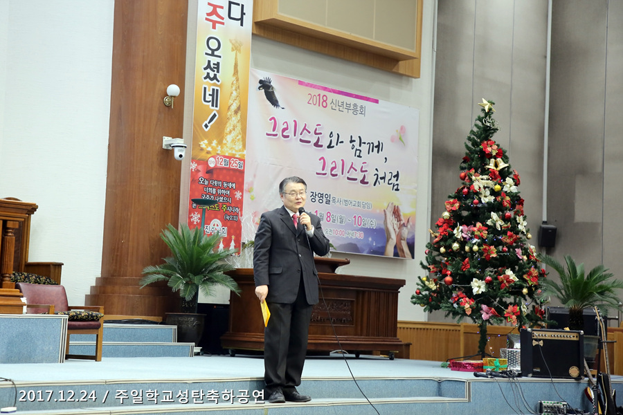 20171224주일학교 성탄축하공연 (101)p.jpg