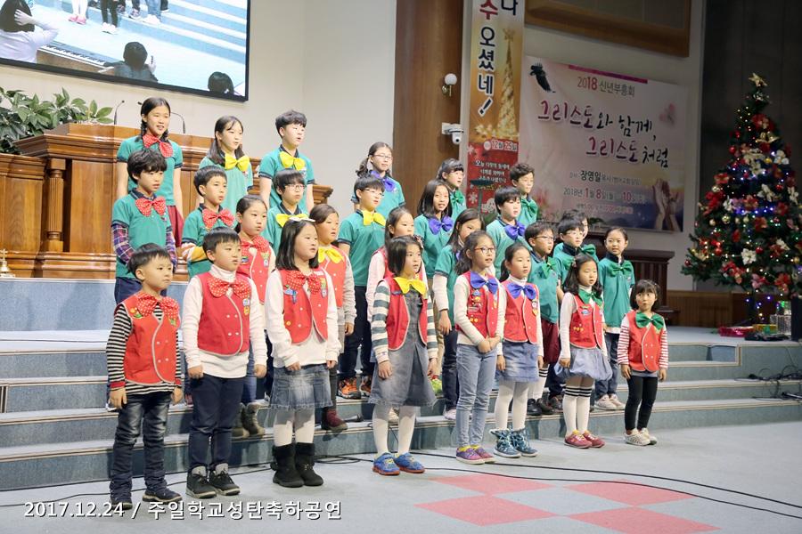20171224주일학교 성탄축하공연 (61)p.jpg