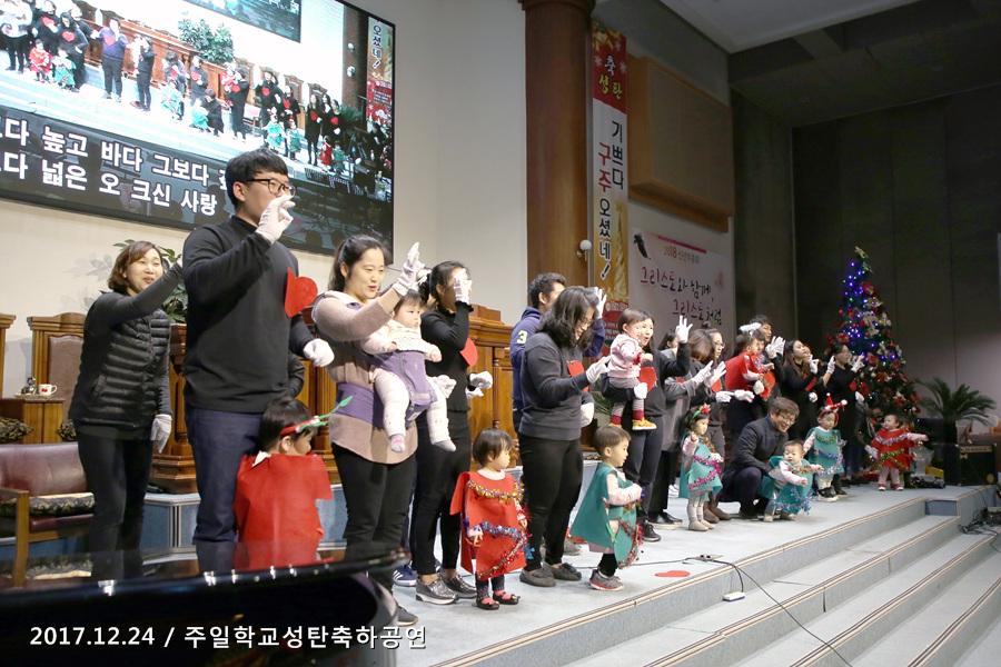 20171224주일학교 성탄축하공연 (8)p.jpg