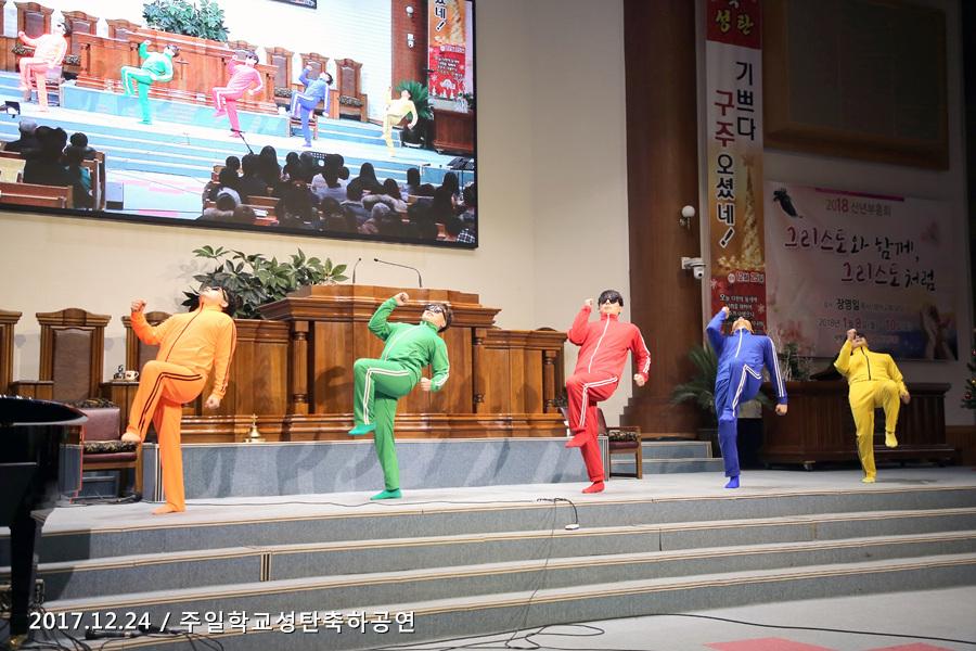 20171224주일학교 성탄축하공연 (83)p.jpg