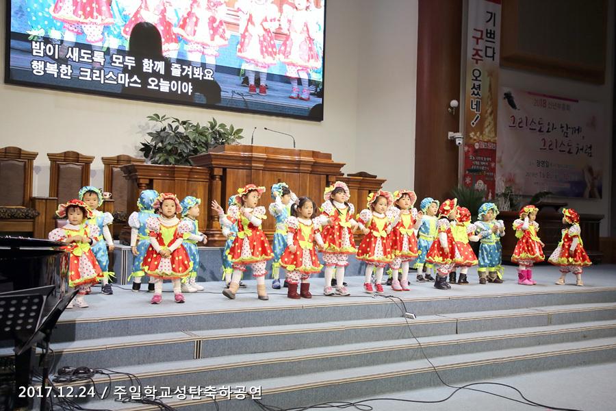 20171224주일학교 성탄축하공연 (20)p.jpg