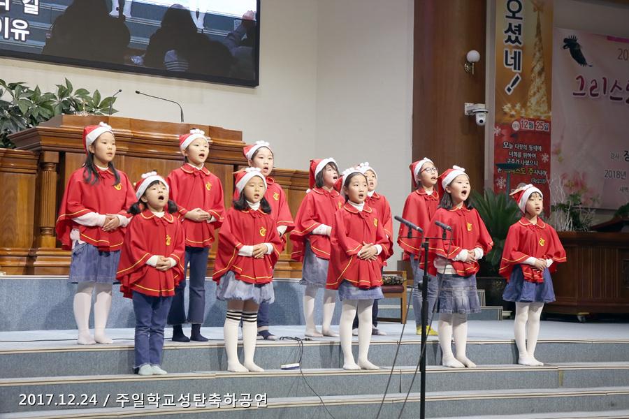 20171224주일학교 성탄축하공연 (32)p.jpg