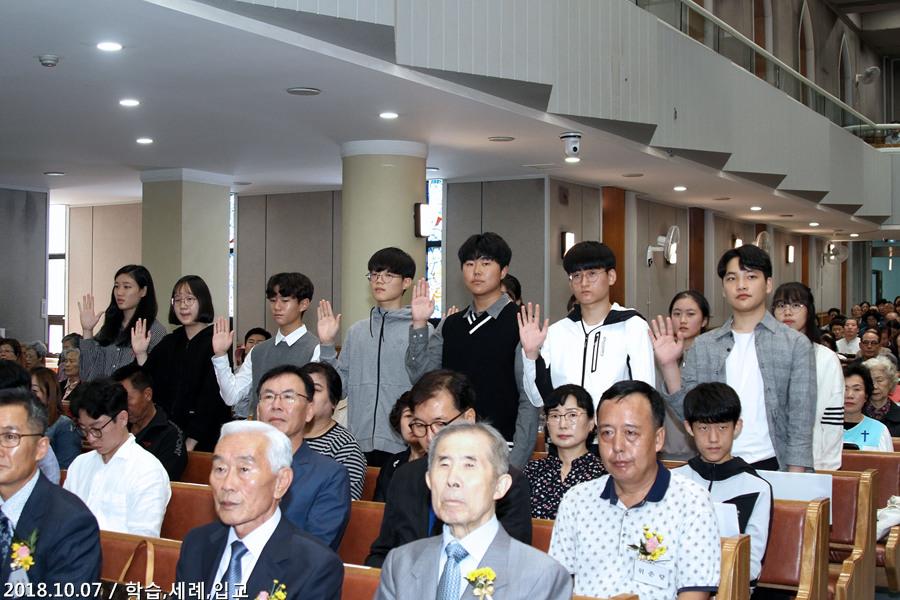 20181007학습세례입교 (3)p.jpg