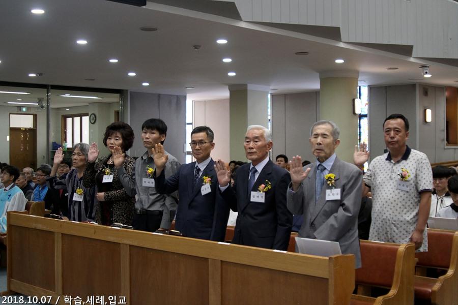 20181007학습세례입교 (6)p.jpg