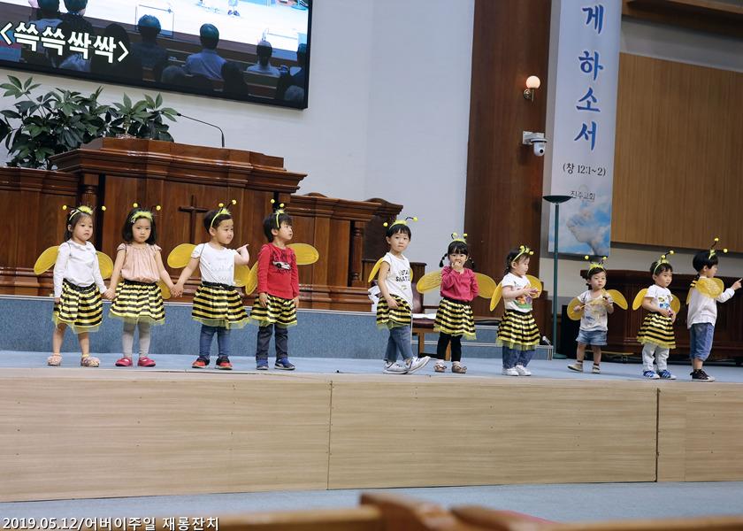 20190512쥬일학교 어버이주일 축하공연 (2)p.jpg