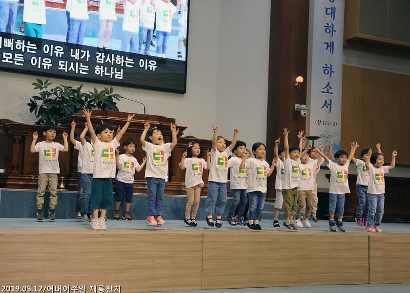 20190512쥬일학교 어버이주일 축하공연 (10)p.jpg