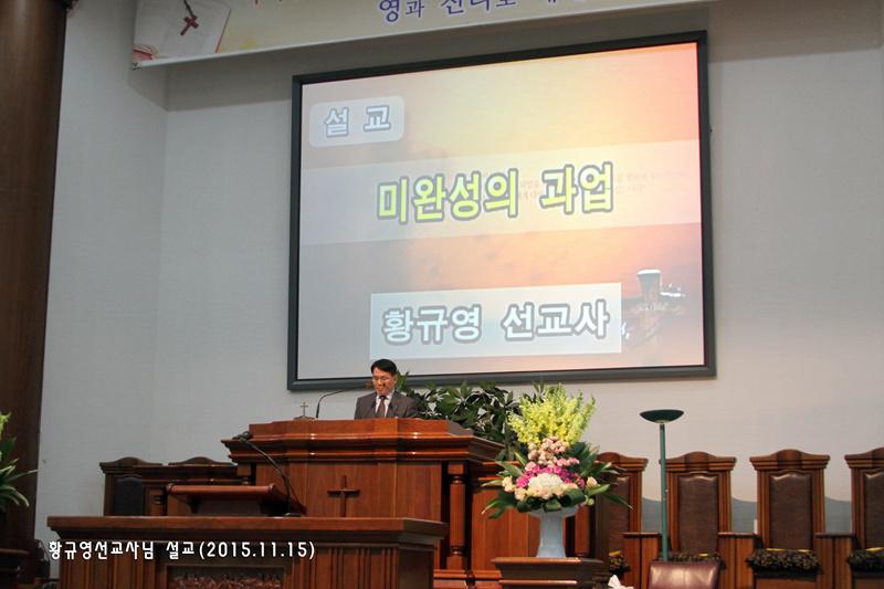 황규영선교사님20151115a1.jpg