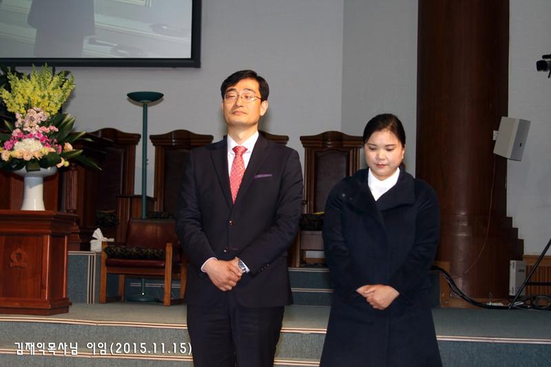 김재익목사님이임20151115.jpg