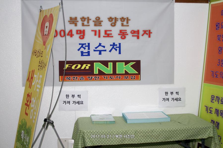 20170521북한사진전 (1)p.jpg