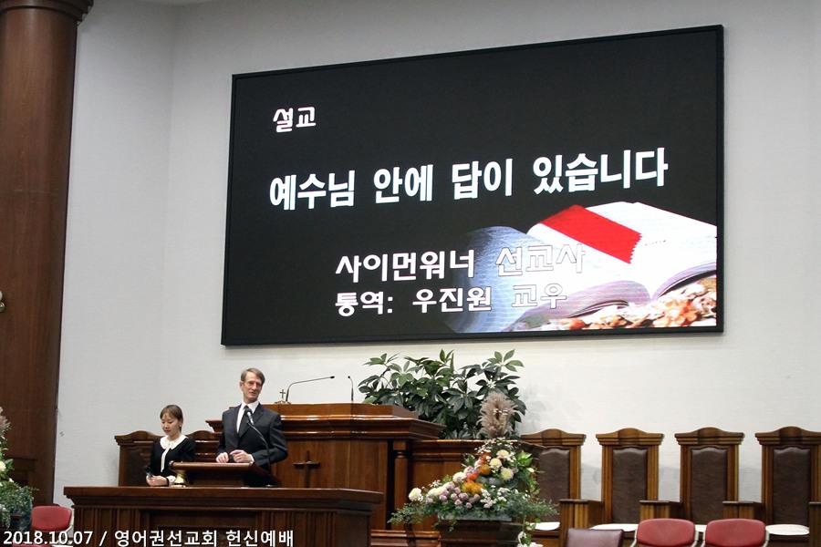 20181007영어권선회헌신예배 (4)p.jpg