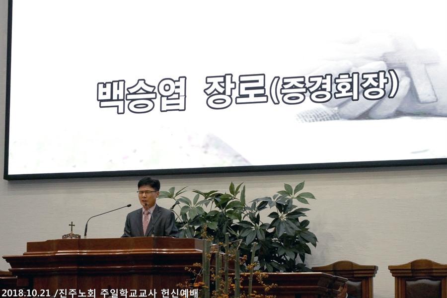 20181021진주노회주일학교교사헌신예배 (3)p.jpg