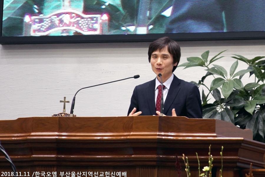 20181111한국오엠 부산울산지역 선교헌신예배a2.jpg