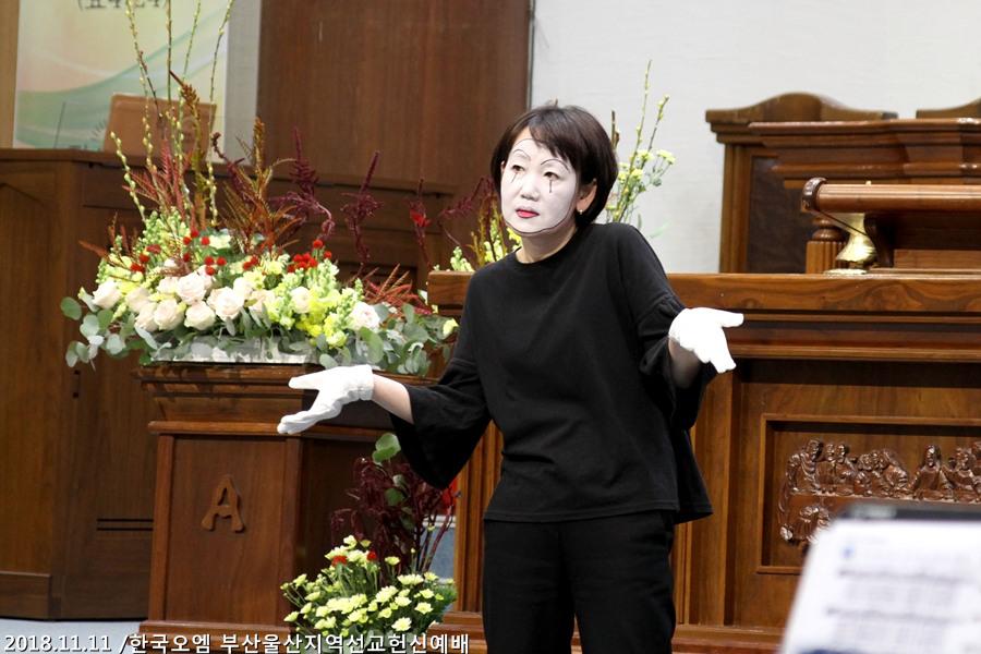 20181111한국오엠 부산울산지역 선교헌신예배a3.jpg