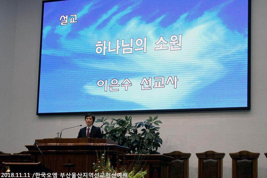 20181111한국오엠 부산울산지역 선교헌신예배a1.jpg