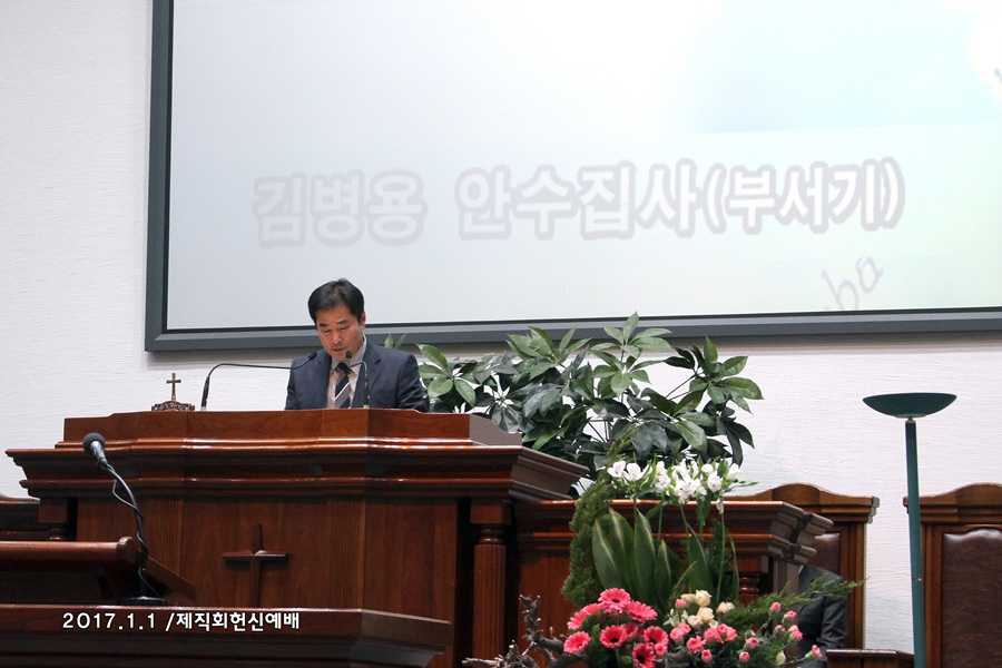 20160101제직회헌신예배a1.jpg