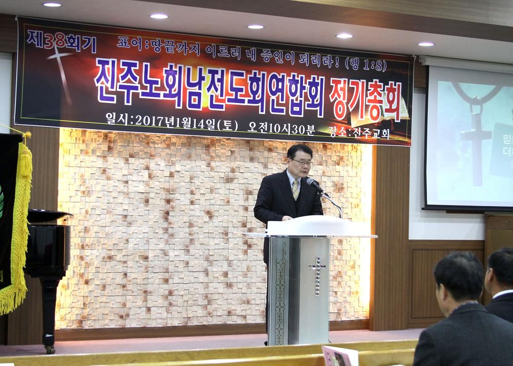 20170114진주노회남전도회연합회 정기총회 (11)p.jpg