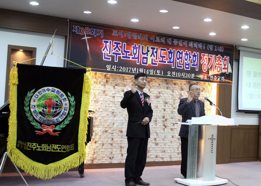 20170114진주노회남전도회연합회 정기총회 (6)p.jpg