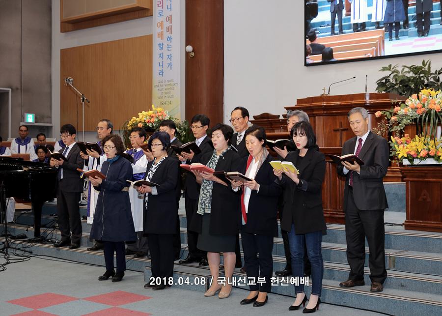 20180408국내선교부헌신예배p.jpg
