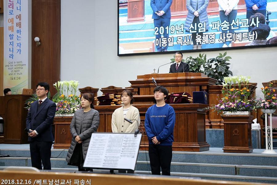 20181216이동일목사 베트남선교사파송인사.jpg