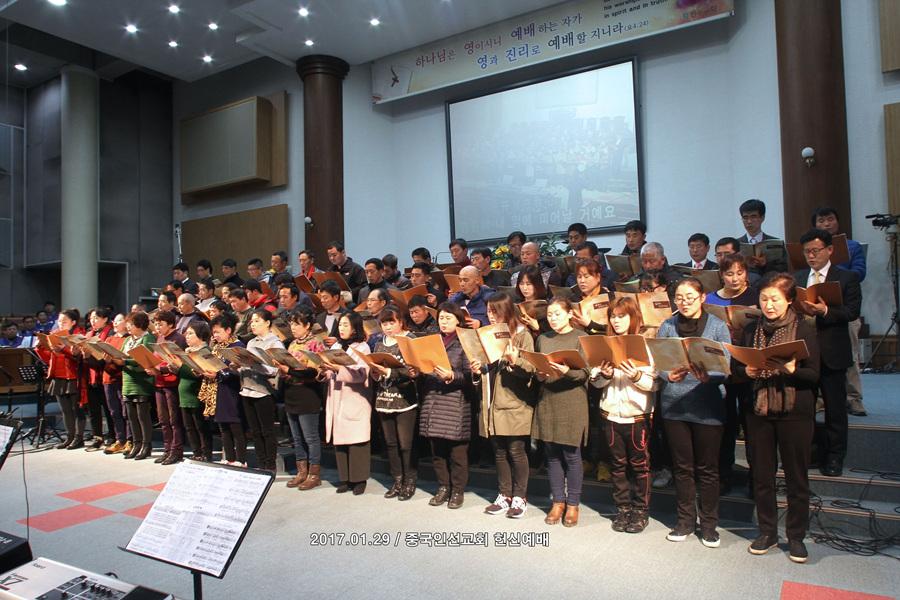 20170129중국인헌신예배 (11)p.jpg