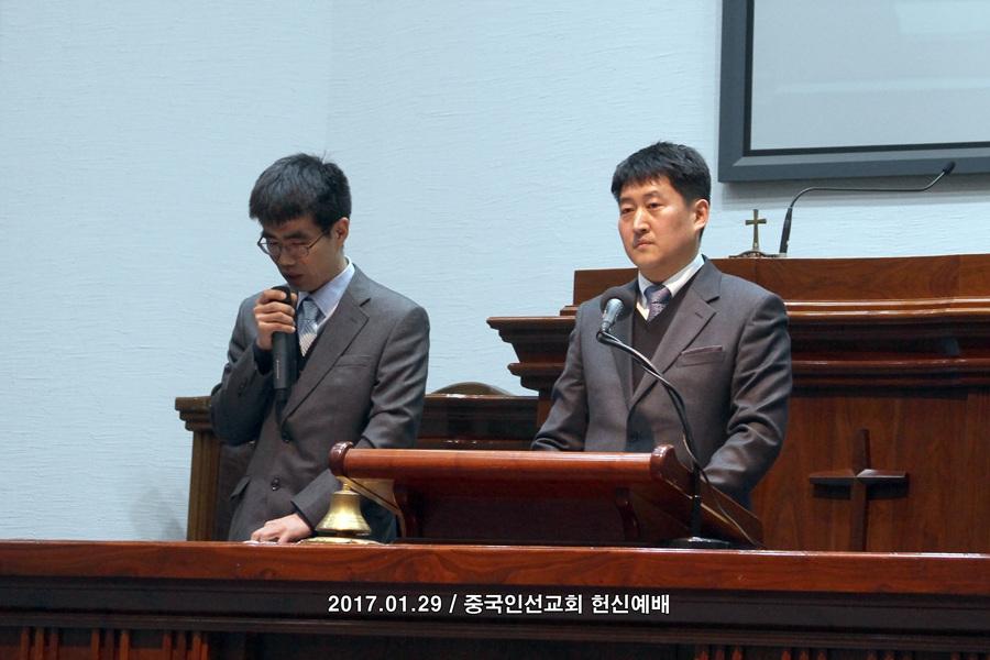 20170129중국인헌신예배 (7)p.jpg