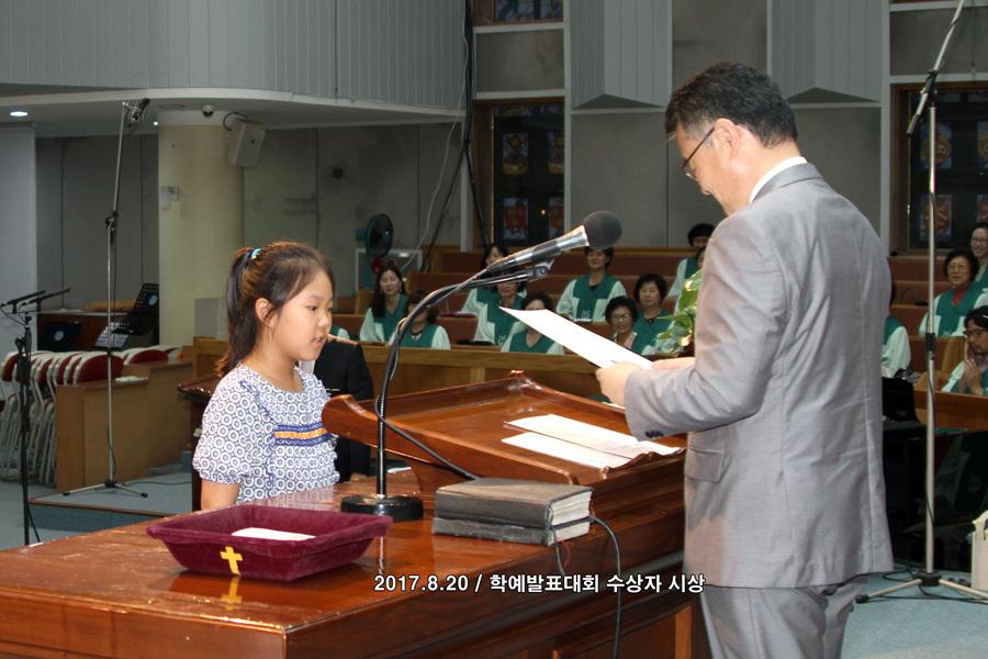 20170820학예발표대회시상식 (6)p.jpg