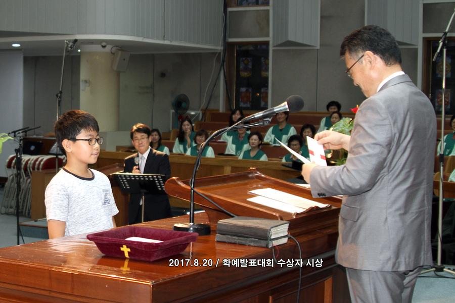 20170820학예발표대회시상식 (8)p.jpg