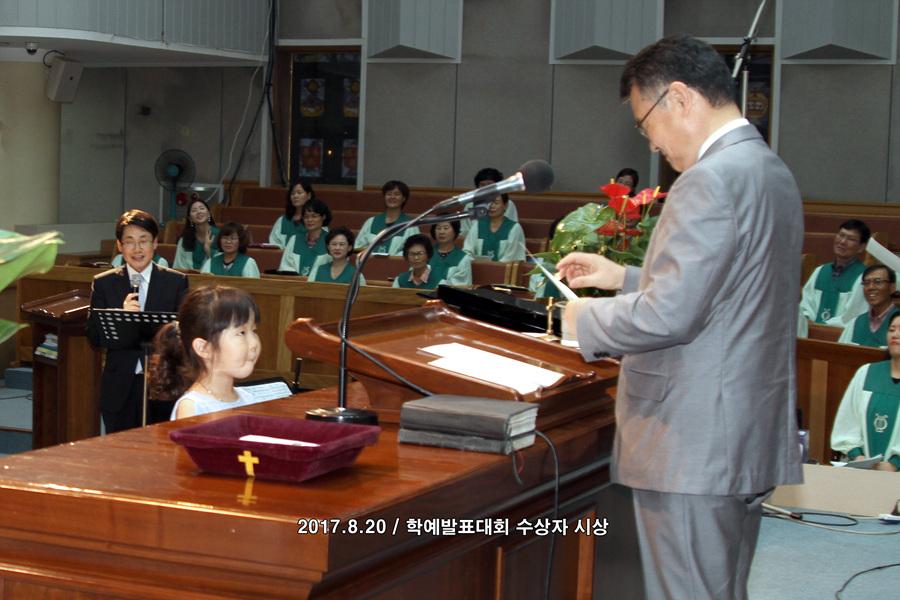 20170820학예발표대회시상식 (19)p.jpg