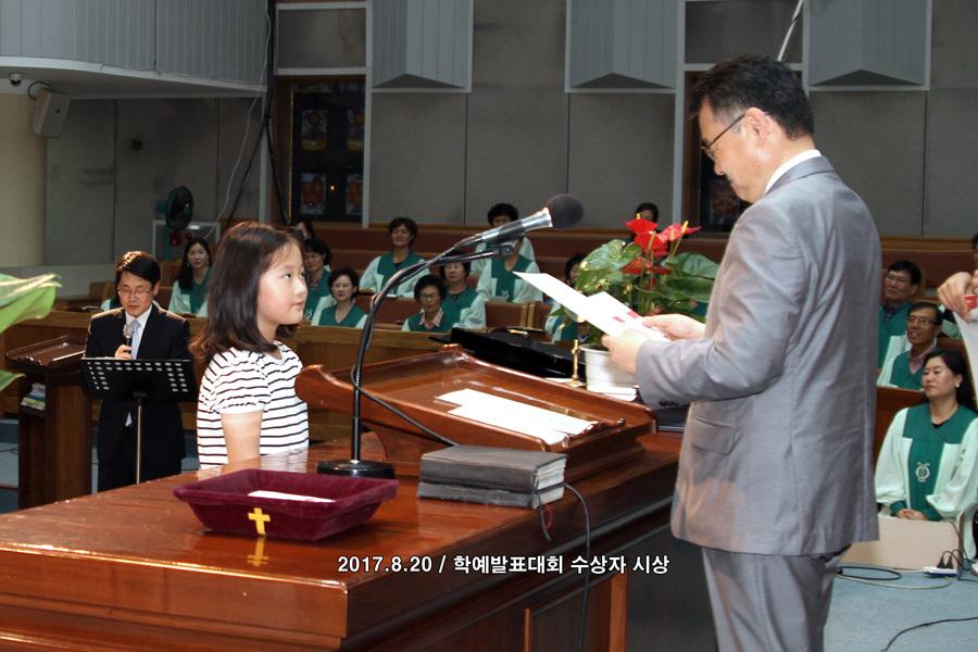 20170820학예발표대회시상식 (22)p.jpg