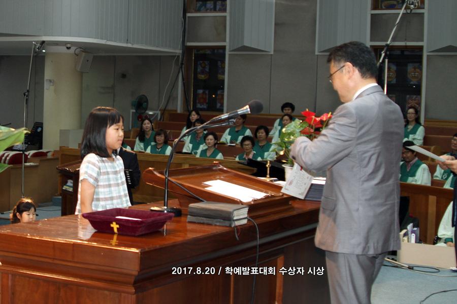 20170820학예발표대회시상식 (26)p.jpg