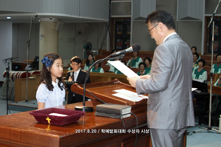 20170820학예발표대회시상식 (4)p.jpg