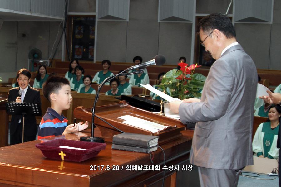 20170820학예발표대회시상식 (20)p.jpg