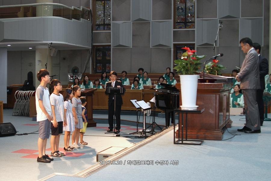 20170820학예발표대회시상식 (1)p.jpg