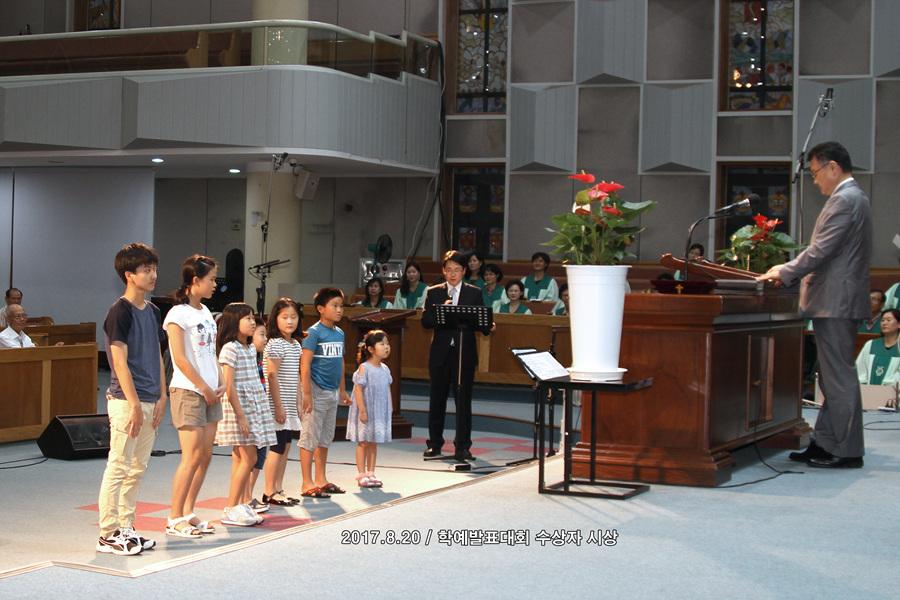 20170820학예발표대회시상식 (18)p.jpg
