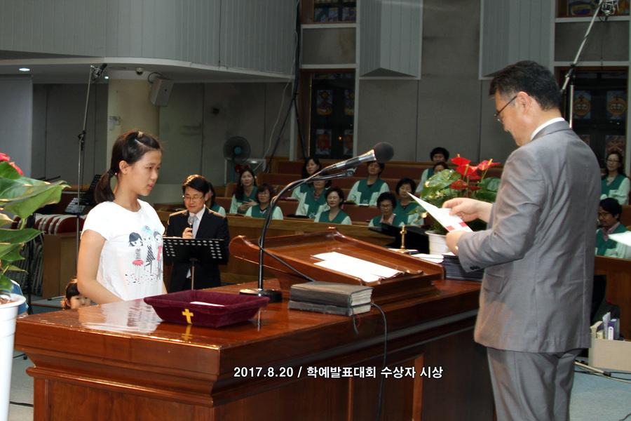 20170820학예발표대회시상식 (28)p.jpg
