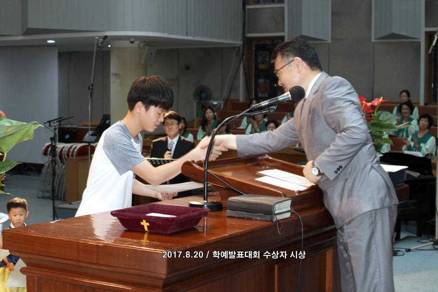 20170820학예발표대회시상식 (11)p.jpg