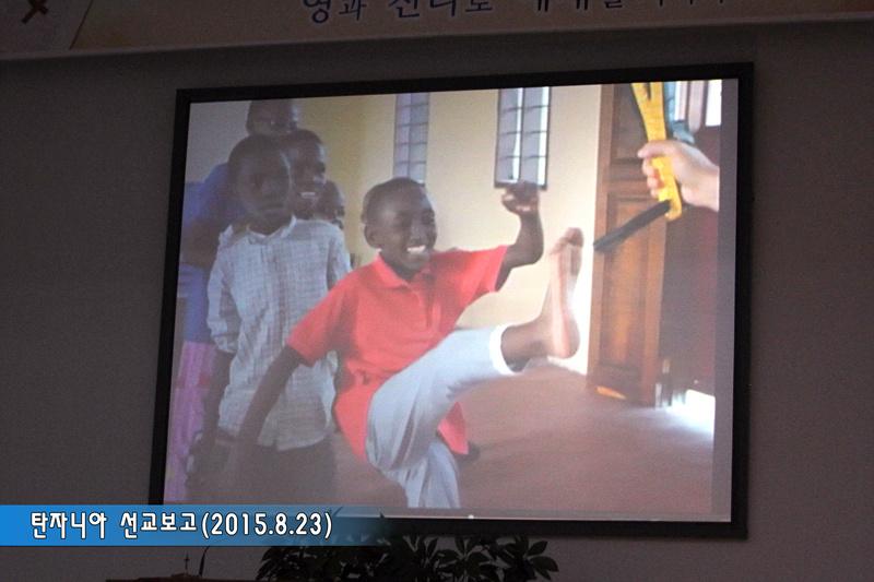 탄자니아선교보고20150823a4.jpg