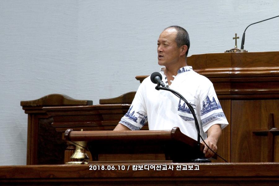 20180610캄보디아 정병국 선교사 방문 (2)p.jpg