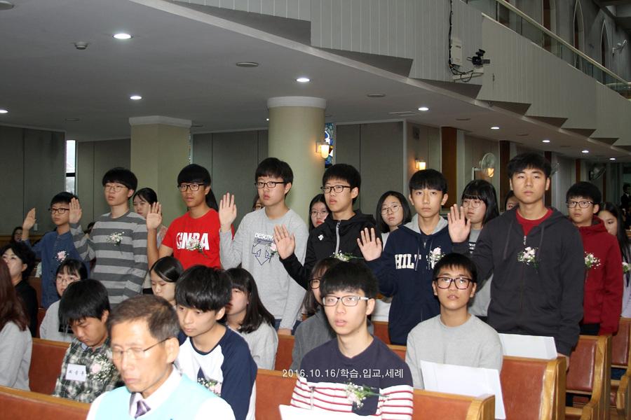 20161016학습 입교 세례 성찬  (4)p.jpg