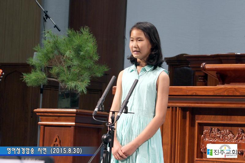성경암송경연대회시상20150830a2.jpg
