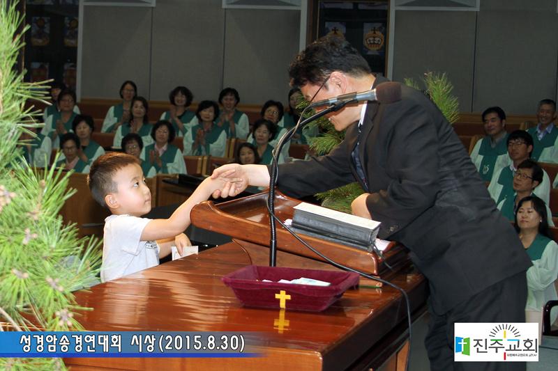 성경암송경연대회시상20150830a4.jpg