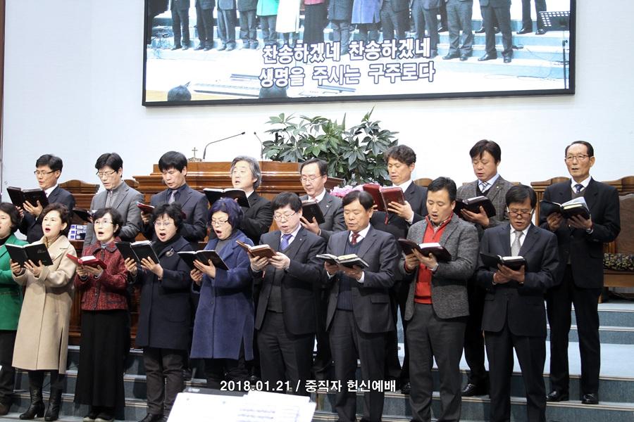 20180121중직자헌신예배 (4)p.jpg