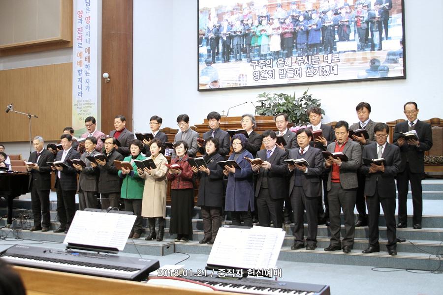 20180121중직자헌신예배 (1)p.jpg