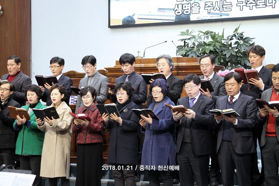 20180121중직자헌신예배 (3)p.jpg