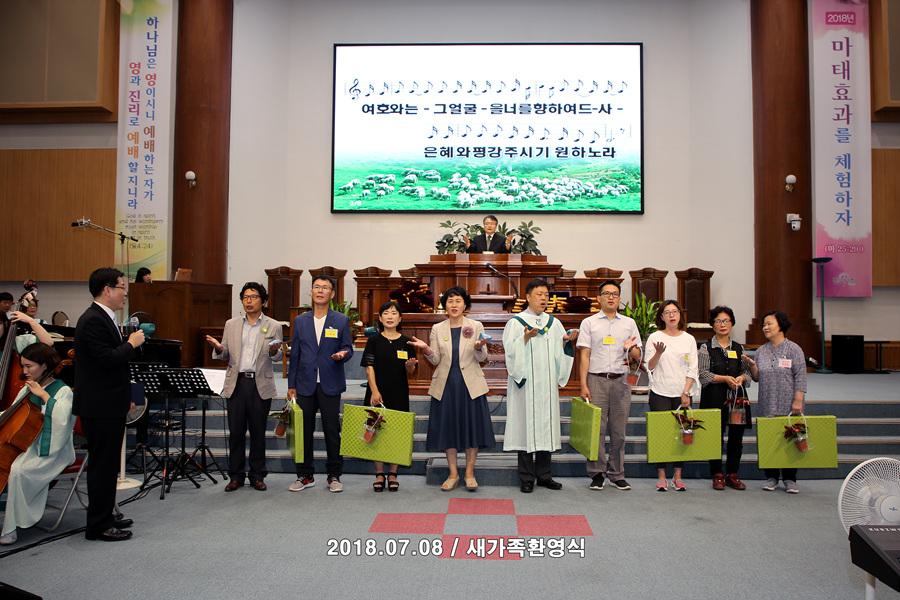 20180708새가족환영식 (7)p.jpg