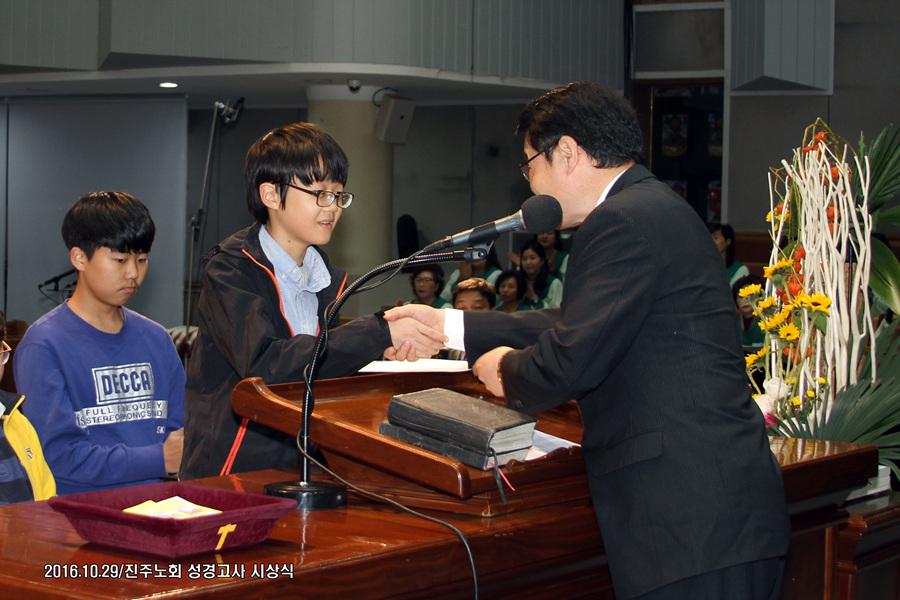 20161029진주노회성경고사시상식a7.jpg
