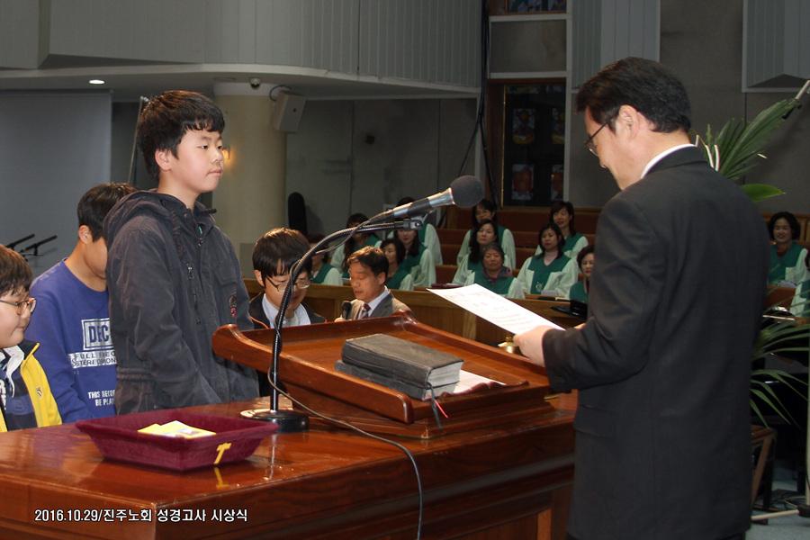20161029진주노회성경고사시상식a3.jpg
