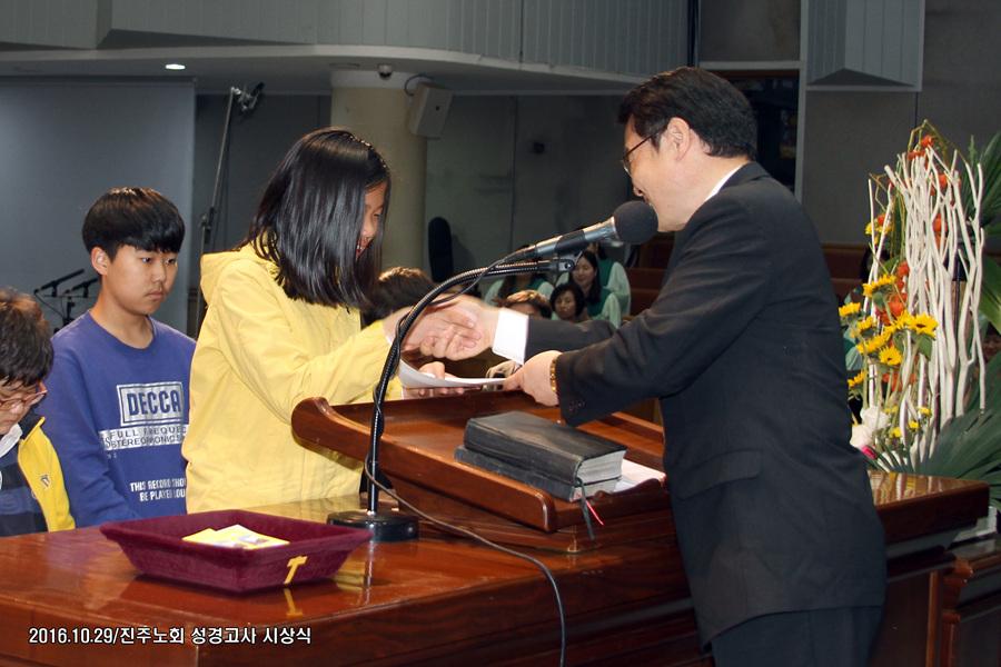 20161029진주노회성경고사시상식a2.jpg