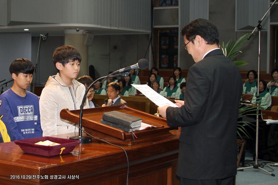 20161029진주노회성경고사시상식a6.jpg